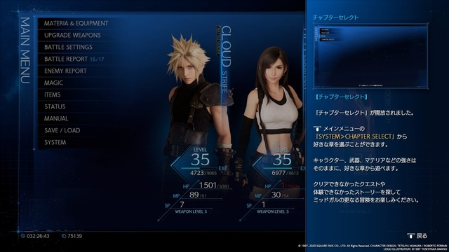 FINAL FANTASY VII REMAKE_20200414184712.jpg