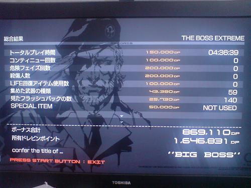 MGS4『THE BOSS EXTREAM』