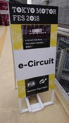 「e-Circuit Trial Race」