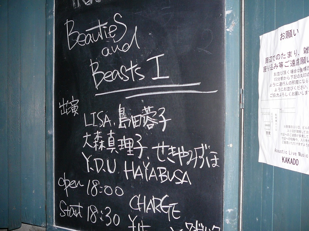 Beauties And Beasts�T in 御茶ノ水