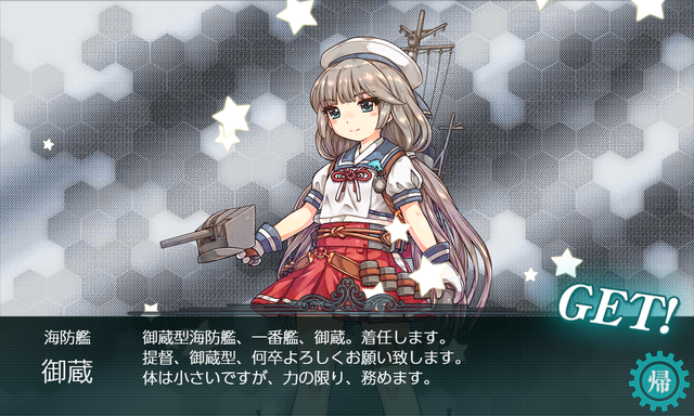 kancolle_20190903-073401333.png