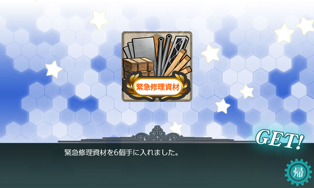 kancolle_20190904-004410744.png