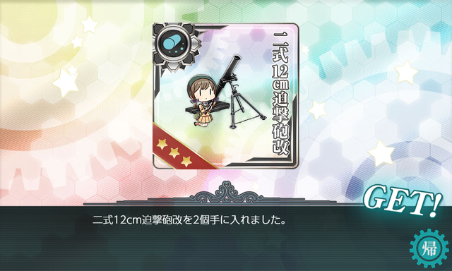 kancolle_20190904-004424680.png