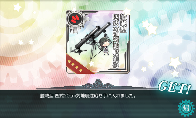 kancolle_20190904-004608265.png