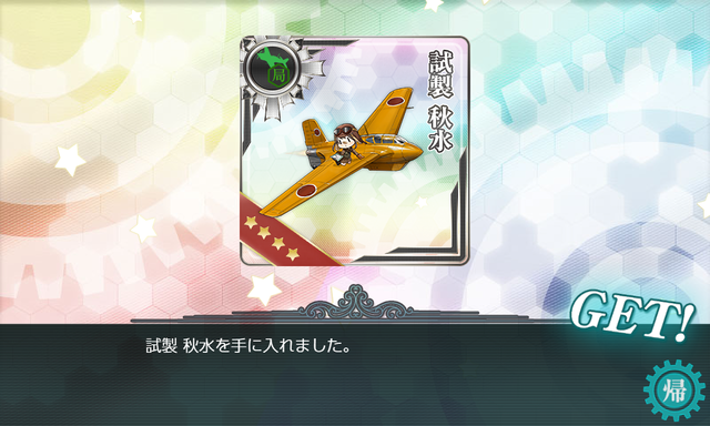 kancolle_20190904-004621650.png