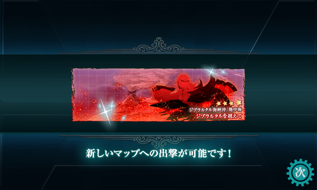 kancolle_20190904-004640924.png