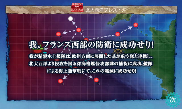 kancolle_20190904-004631182.png