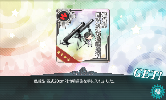 kancolle_20190912-203816235.png
