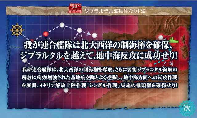 kancolle_20190912-203934070.png