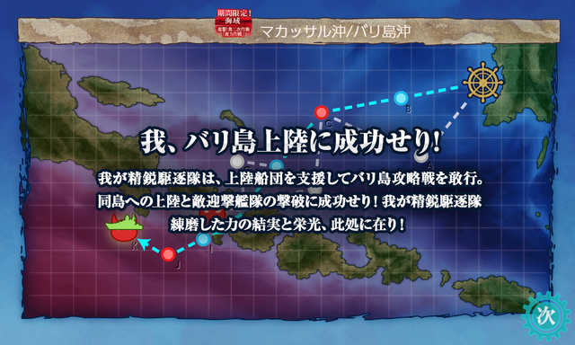 kancolle_20191212-065912850.png