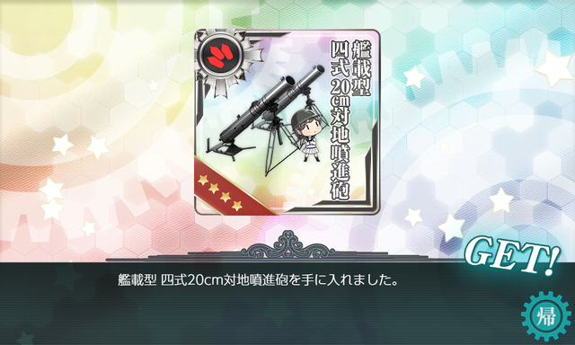 kancolle_20191212-065852450.png