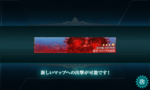 kancolle_20191214-090952417.png