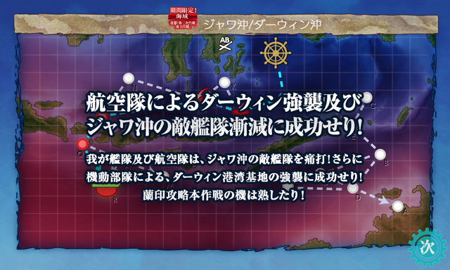 kancolle_20191214-090943916.png