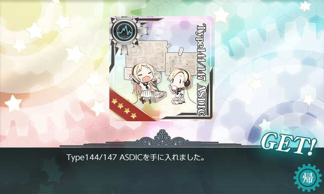 kancolle_20191214-090933515.png