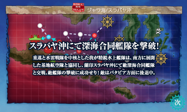 kancolle_20191215-233544949.png
