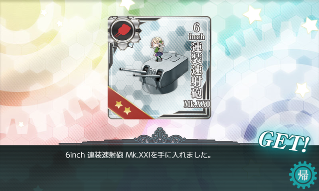 kancolle_20191215-233442546.png