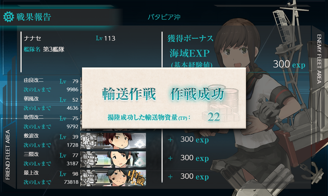 kancolle_20191222-063341222.png