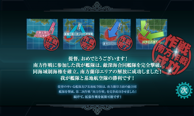 kancolle_20191223-223848917.png