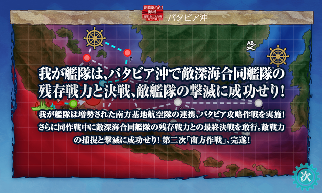 kancolle_20191223-223835816.png