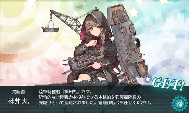 kancolle_20191223-223825952.png
