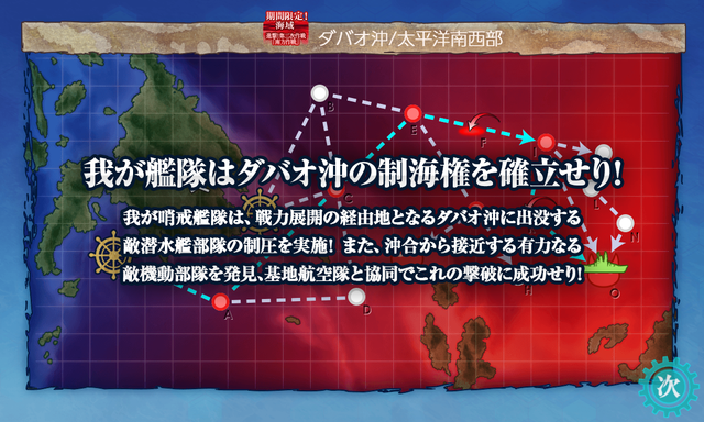 kancolle_20191225-202007797.png