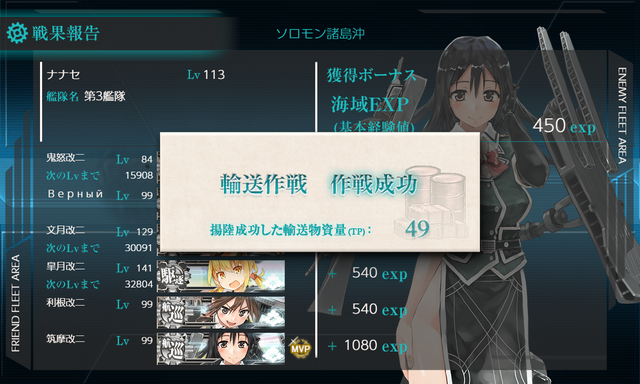 kancolle_20191227-212118574.png