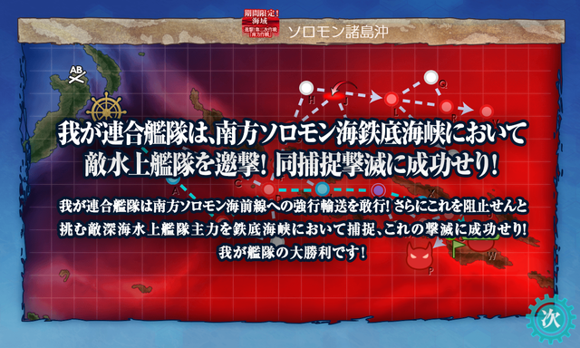 kancolle_20191231-090527855.png