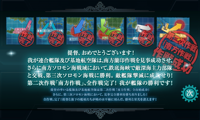 kancolle_20191231-090541273.png
