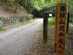 Kasugayama Mountain Trail