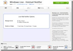 Outlook.comへ移行したら、Outlook.com Notifierを使おう