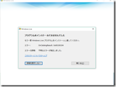 Windows 10 で Windows Live Writerのインストール