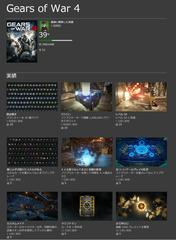 Gears of War 4 その4