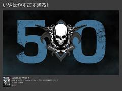 Gears of War 4 その5