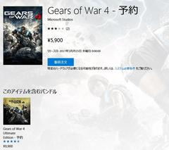 Gears of War 4 国内版!?