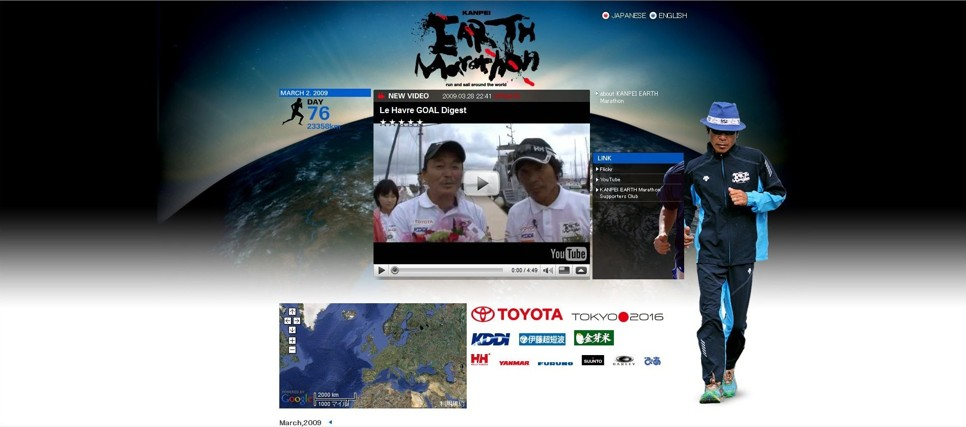 間寛平 EARTH MARATHON