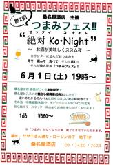 絶対 KO・Night The second