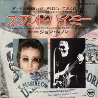John Lennon 『Stand By Me』