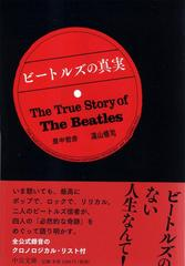 「ビートルズの真実」The True Story of The Beatles