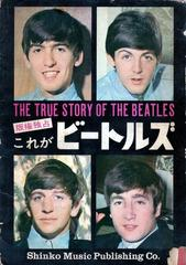 「これがビートルズ」The True Story of The BEATLES