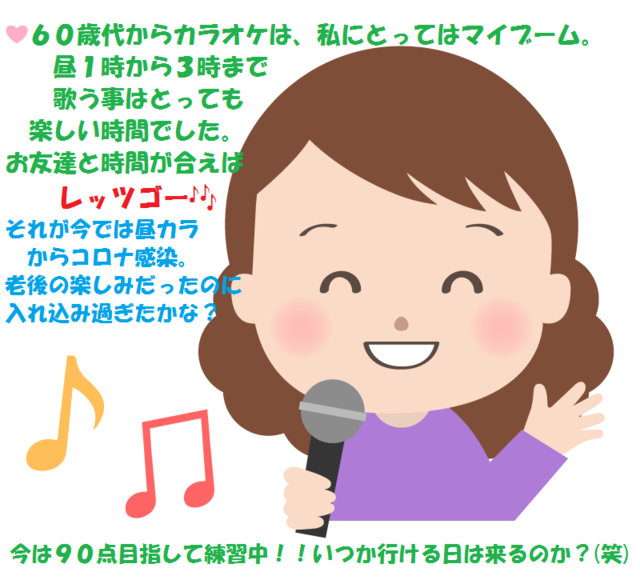 karaoke_enjoy_female_5980.png