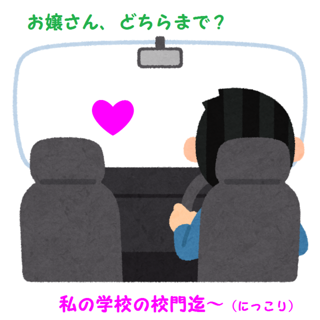 car_driver_inside_frame.png