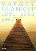 宮沢和史 【SAFETY BLANKET 1991-1998】