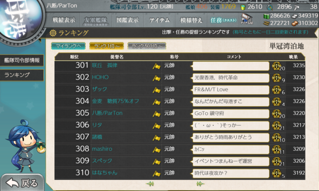 KanColle-210124-08482775.png