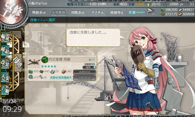 KanColle-210124-09292363.png