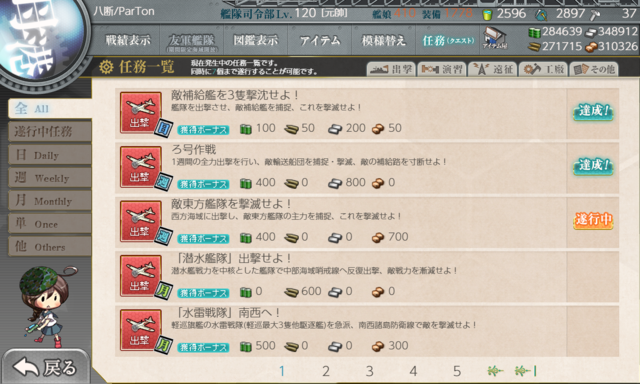 KanColle-210124-23584842.png