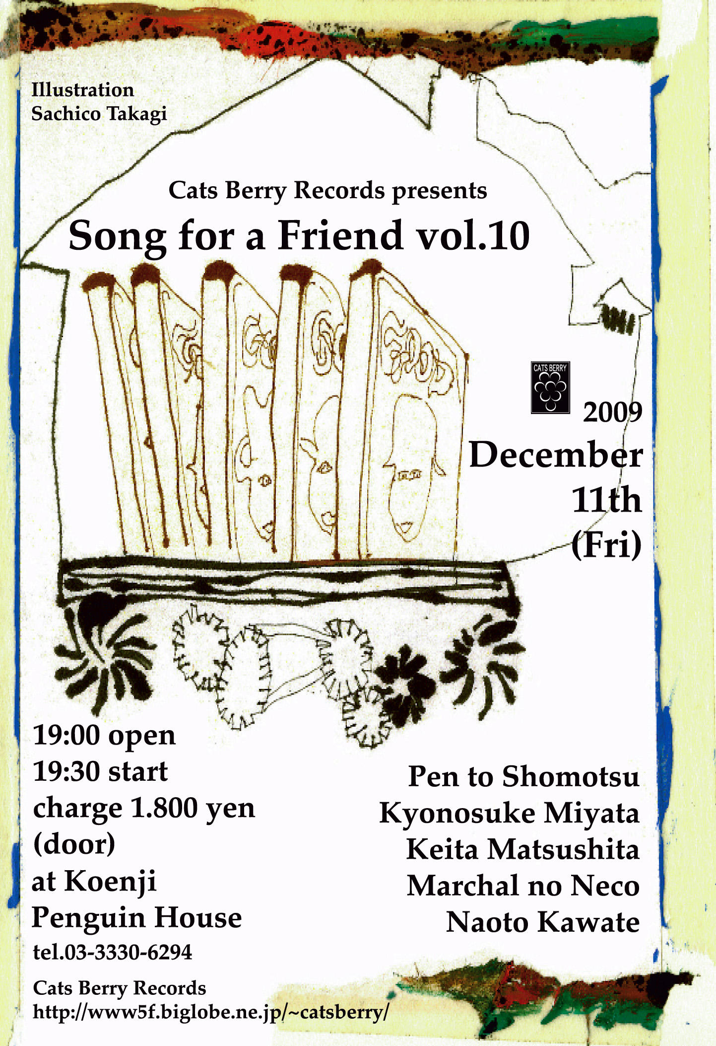 "『SFFvol.10』出演者確定。""Cats Berry Records Store"" 新設。"