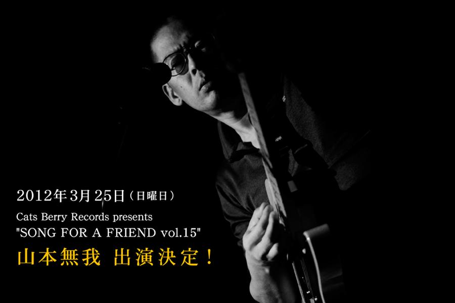 """SONG FOR A FRIEND vol.15"" 2012/03/25、出演者詳細。【追記有】"