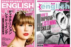 """ENGLISH JOURNAL""と""Hot English Magazine""どっちが素敵?"