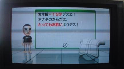 WiiFitから誉められました♪ (記録更新)