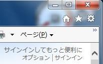 IE10からIE11へ自動更新されるのを止める方法